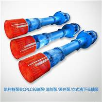 凯利特CPLC系列立式长轴泵