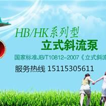凯利特HB、HK系列立式斜流泵