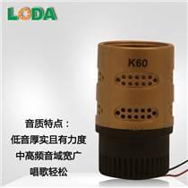 供应动圈式咪芯 K60 超心型音头 录音话筒咪芯 抗