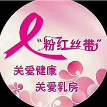 粉紅絲帶胸部護理加盟項目