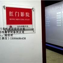 惠影HY提供消防紅門影院設備 紅門影院3d電影放映機