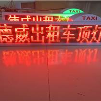 德威GPRS無線發布出租車LED頂燈品質保證