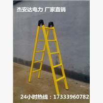 供應絕緣伸縮梯魚竿梯電力電工施工梯人字梯竹節梯玻璃鋼