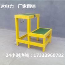 絕緣凳電工高低凳0.8米雙層玻璃鋼電力