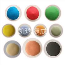 彩砂 用于涂料里真石漆,艺术涂料 质感涂料 绿道用的