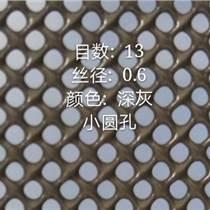 翔美不锈钢网厂家直销金刚网304黑色圆孔0.50mm