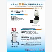 莱卡眼科手术显微镜录像系统工作站MKC-700HD