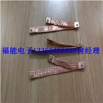 廠家直供福能母線槽銅軟連接母線軟連接母線伸縮節規格