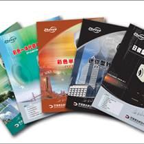青島畫冊設計印刷廠樣本印刷