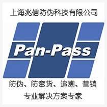 合格证防伪标签上海合格证防伪标签合格证防伪标签制作公