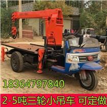 八骏2-5吨 三轮车改装的吊树车 移树吊 背树吊