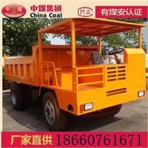 中煤集团运输设备矿用设备优惠促销 / 中煤集团四轮矿