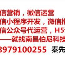 南昌商业地产微信运营,房地产微信公众号推广、托管