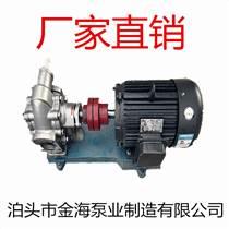廠家直銷 KCB齒輪泵 小流量燃油泵 化工泵