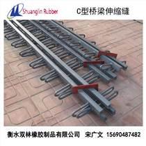 c型橋梁伸縮縫 異型鋼伸縮縫