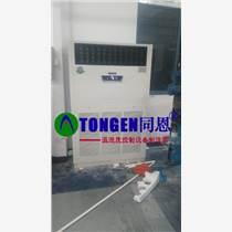 供應北京同恩BKF-26-EX防爆空調生產廠家