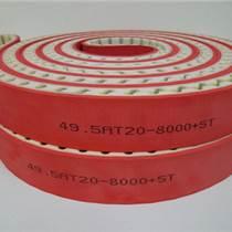 高力威传动带 无缝带 49.5AT10-6980+5