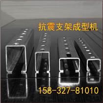 抗震支架成型机 抗震支架成型机价格