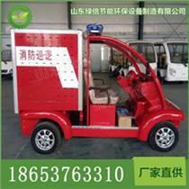 浙江厂家直供2座电动消防车,微型消防车,电瓶消防车,