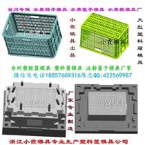 塑胶箩框子模具 塑胶物流箱子模具 塑胶卡板箱子模具