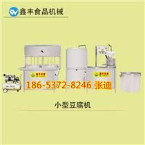 秦皇岛豆腐机 小型豆腐机 加工豆腐设备