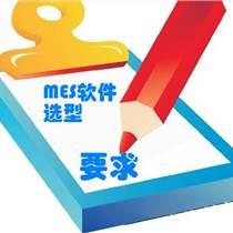 川颐MES-专业生产系统解决方案