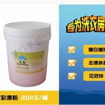 廠家直銷高效彩漂粉增白增艷去黃斑霉斑血漬紅酒彩漂粉