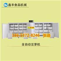 苏州豆芽机 鑫丰生豆芽设备 豆芽机生产厂家