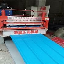 浩鑫機械年底促銷 雙層壓瓦機840900壓瓦機廠家直