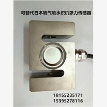 可替代日本噴水噴氣織機張力傳感器生產廠家