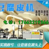 新型豆腐皮機廠家 小型豆腐皮機哪家好 質量保證