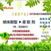 纳米新型柔软剂/上海新型柔软剂新/型柔软剂的价格/武