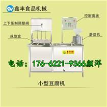 浙江豆腐機廠家 豆腐機生產視頻 豆腐機多少錢