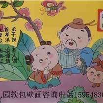 幼兒園專用墻裙軟包帶壁畫的幼兒園軟包生產廠家