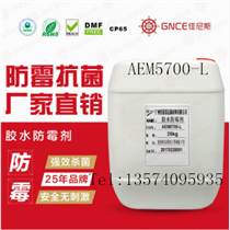 水性胶水防霉剂绿色环保厂家直销
