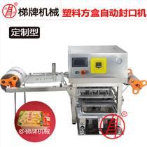 廣州梯牌 第2代全自動盒式包裝機盒子封盒機內脂豆腐封