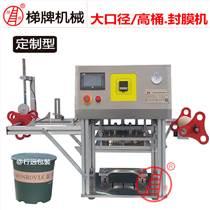 廣州梯牌 定制塑料桶封口機塑料壺封口機包裝罐封口機