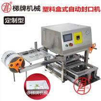 廣州梯牌定制 托盤封口機食品盒封口機塑料盒包裝機