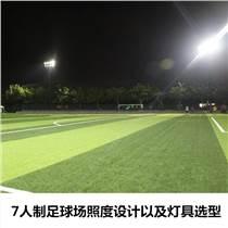 7人制足球場防眩光led泛光燈照明方案