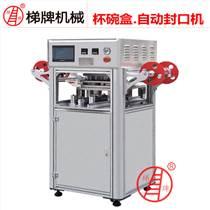 广州梯牌保鲜盒封口机吸塑盒封膜机塑料盒自动封口机