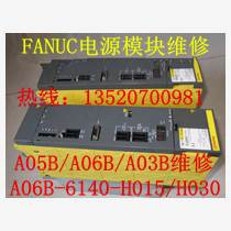 FANUC電源模塊報警08維修,北京FANUC電源模