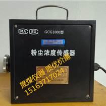 化工專用GCG1000傳感器,粉塵傳感器證件齊全