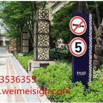 【北京小区指示牌】_小区指示牌制作厂家制作价格优图片
