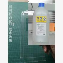 汕頭透明塑料PET膠盒用PET膠水綠川膠粘劑有限公司