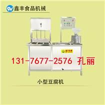 云南昆明豆腐機使用方法 豆腐機生產線 仿手工生產
