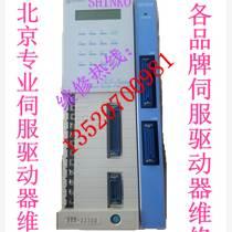 SHINKO伺服驅動器維修,北京SHINKO伺服電機