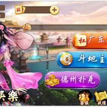 山东东营特色手机其牌游戏开发定制就找新软