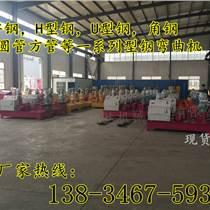 黑龍江雙鴨山工程建筑隧道支護工字鋼冷彎機
