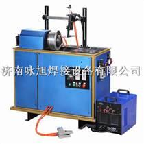 濟南詠旭優惠熱銷標注型環縫焊機