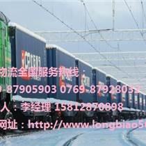 东莞中欧铁路货运代理公司 欧洲亚马逊门到门服务